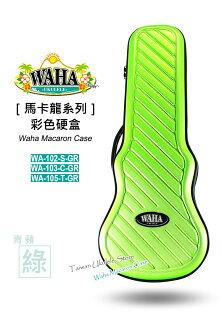 【台灣烏克麗麗 專門店】哇哈 WAHA 馬卡龍系列 『青蘋綠』 超質感硬盒 21吋 23吋 26吋
