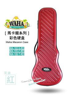 【台灣烏克麗麗 專門店】哇哈 WAHA 馬卡龍系列 『深蘋紅』 超質感硬盒 21吋 23吋 26吋
