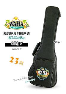 【台灣烏克麗麗 專門店】哇哈 WAHA UKULELE 烏克麗麗『刺繡 V』系列 琴袋 23吋