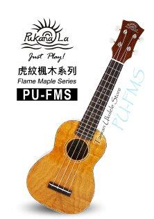 【台灣烏克麗麗 專門店】虎紋楓木系列 Pukanala Ukulele PU-FMS 21吋 (附琴袋+調音器+教材)