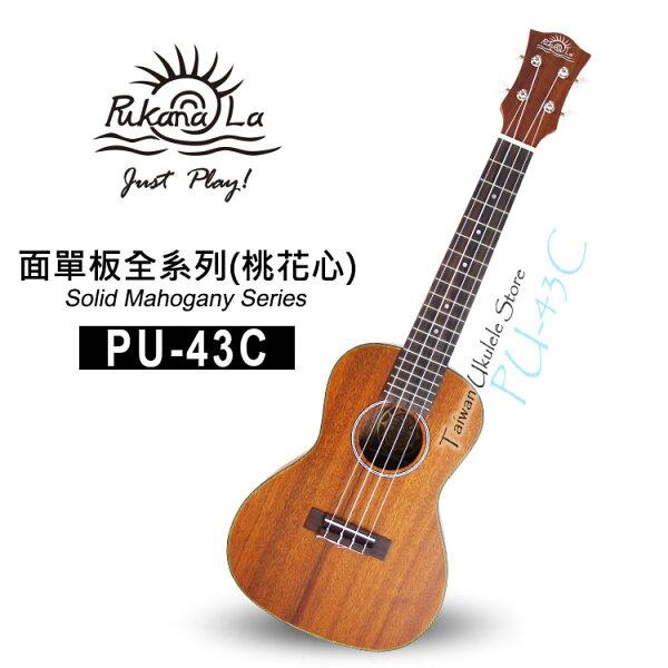 【台灣烏克麗麗 專門店】Pukanala Ukulele PU-43C 23吋 面單板 桃花心木系列 台灣獨家發售 (附琴袋+調音器+教材)