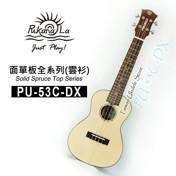 【台灣烏克麗麗 專門店】 Pukanala Ukulele PU-53C-DX 23吋 面單雲衫木 (附琴袋+調音器+教材)