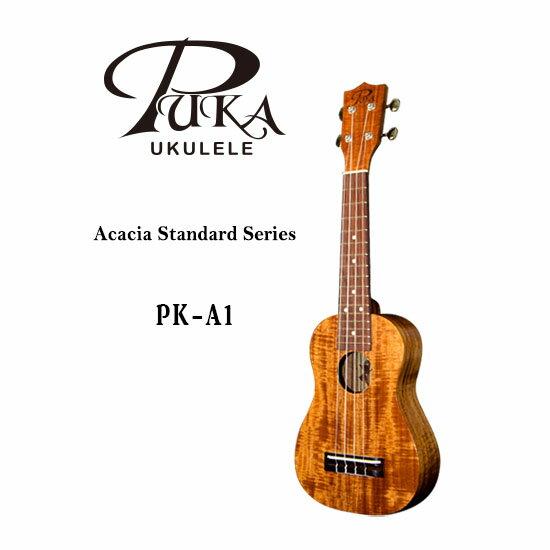 【台灣烏克麗麗 專門店】PUKA Ukulele PK-A1 21吋 全單板相思木系列 (附琴袋+調音器+教材)