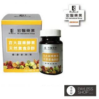 【小資屋】宏醫 百大蔬果酵素天然素食B群 效期:2019.1.27