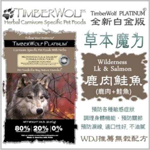送50+貓狗樂園+ 美國TimberWolf草本魔力白金【無穀全犬糧。鹿肉鮭魚配方。3磅】1080元 - 限時優惠好康折扣