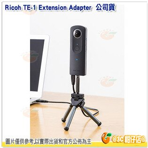 RICOH TE-1 EXTENSION ADAPTER 富堃公司貨 相機架 360° 相機 擴充架