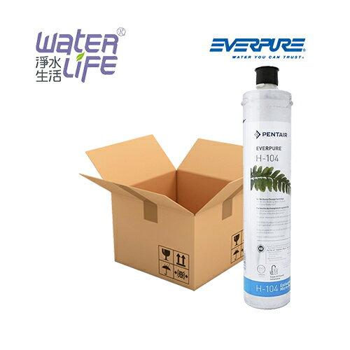 【淨水生活】《美國Everpure》【原裝進口】Everpure H-104 除鉛 / 除水垢家用型濾心 全新美國原裝 (箱/6入)