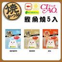 日本CIAO新鰹魚燒魚柳條大包裝5入 0