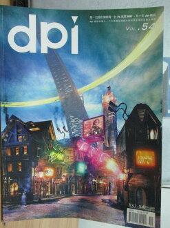 【書寶二手書T1/設計_ZJQ】dpi設計流行創意雜誌_54期_革命!共同意識的結合體等