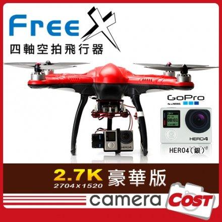 【送32G+螺旋槳+GOPRO】Free X 四軸空拍機飛行器 2.7K 豪華版 0