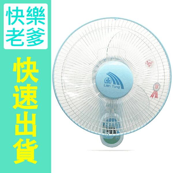【聯統】12吋拉線式單拉掛壁扇(LT-301)