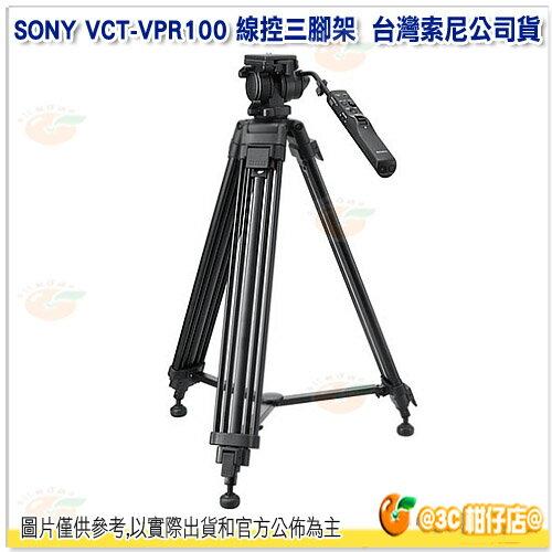 附收納袋 Sony VCT-VPR100 線控三腳架 台灣索尼公司貨 MULTI 球型校平器 鋁合金 負重約5KG