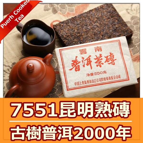 7551昆明茶磚(古樹普洱茶熟磚)2000年,已存放15年的熟磚,越放越甘甜,柔順,好喝,豐富的益菌,精選熟磚