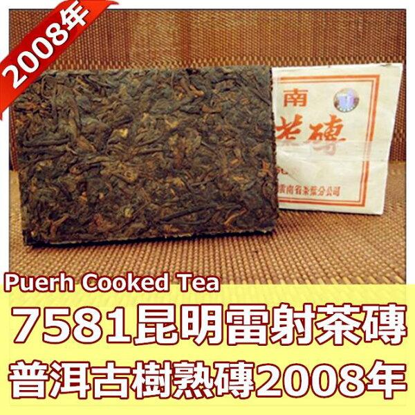 7581昆明雷射茶磚(普洱茶古樹熟磚)~2008年