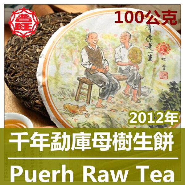 普旺勐庫母樹千年古樹普洱茶春尖生餅(100公克)~2012年