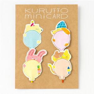 日本 Iroha 禮物包裝小卡 - 動物祝福