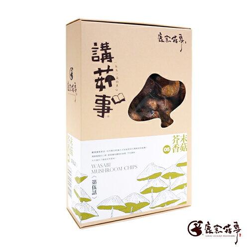 《鹿窯菇事》《第伍話》芥末香菇餅乾(全素)(70g/盒)