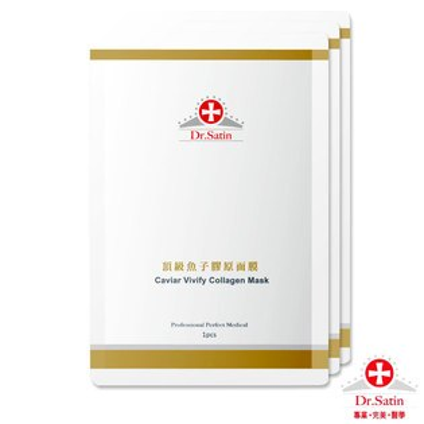 Dr.Satin 頂級魚子膠原面膜 3入(不含外盒)