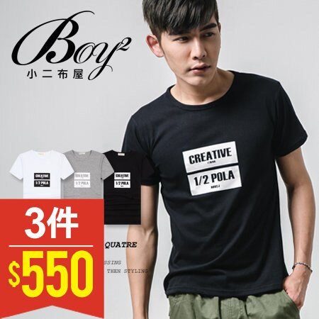 ☆BOY-2☆【NAL062】短袖T恤韓版休閒潮流素面色塊英文CREATIVE短T 0