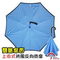 下雨天推薦雨靴/雨傘/雨衣推薦[Kasan] 雙層傘面上收式防風反向雨傘-水藍