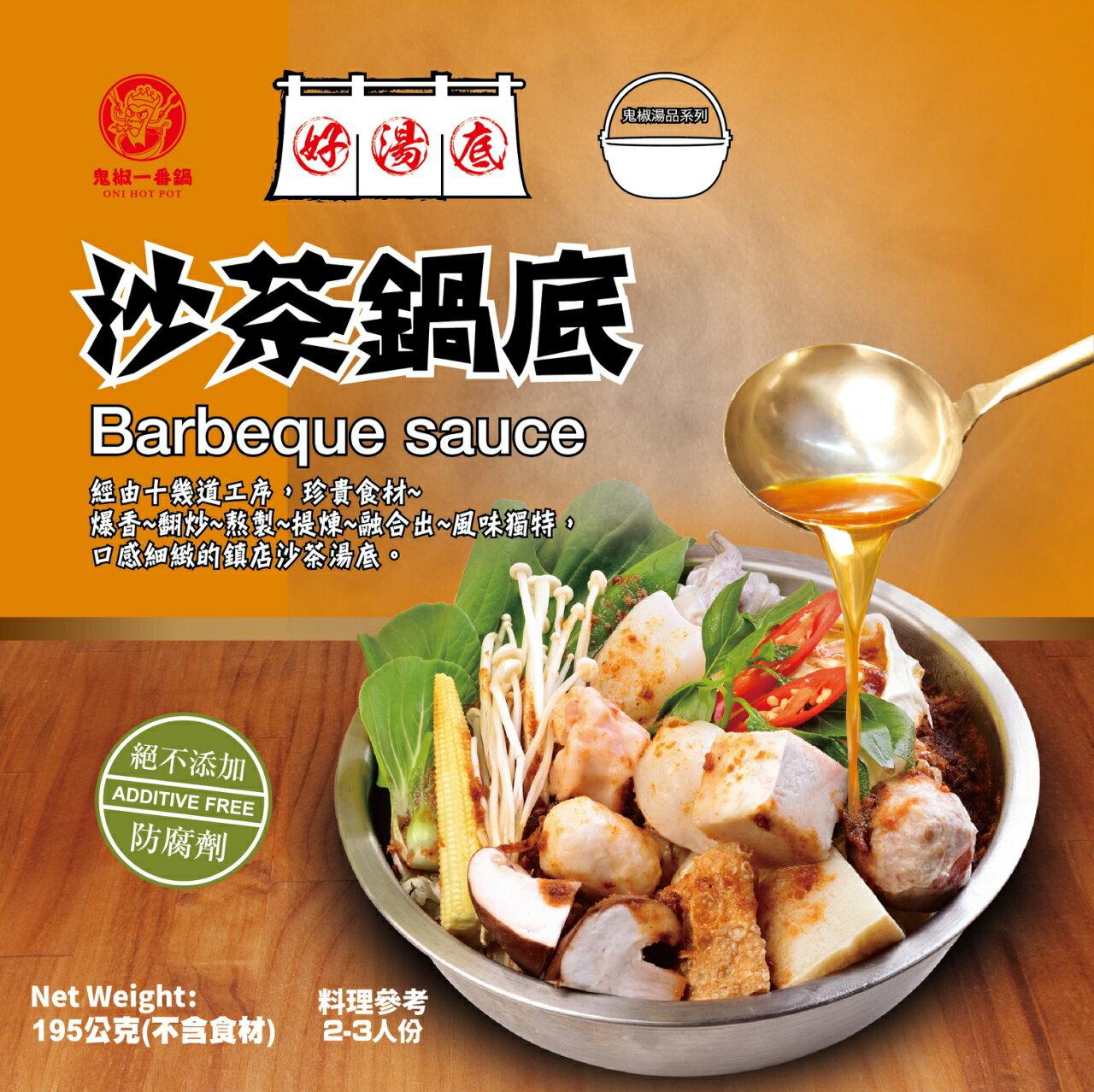 【鬼椒嚴選】麻辣+沙茶兩種火鍋湯底組合 3