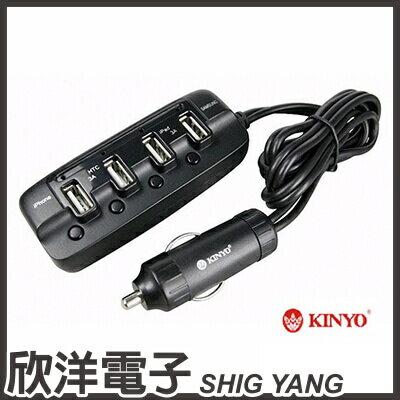 ※ 欣洋電子 ※ KINYO 車用USB充電器 6A超大電流-4個USB孔-獨立開關 (CU-24)