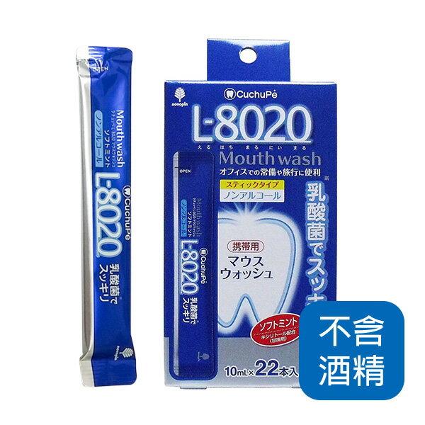 日本製 L8020乳酸菌漱口水攜帶包 ▎10MLx22入/無酒精 ▎ - 限時優惠好康折扣