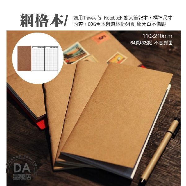 《DA量販店》方眼網格 適用於 Traveler's Notebook 旅人筆記本 標準尺寸(84-0006)