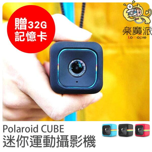 『樂魔派』特價 Polaroid 寶麗萊 CUBE 運動攝影機 公司貨 骰子 迷你攝影機 免運 情人節送禮 禮物 首選
