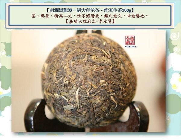 【普洱茶藏-保証正品】2015南澗黑龍潭一級大理沱茶 - 普洱生茶100g