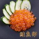 【賣漁人家】日本原裝鮭魚卵(含冰重200g±10%)