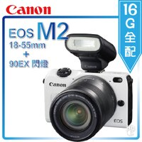 Canon佳能到➤拍出小清新.16G全配【和信嘉】Canon EOS M2 微單眼(白色) 含 18-55mm 鏡頭 + 90EX 閃燈 Wifi 相機 公司貨 原廠保固一年