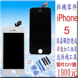 ☆雲端通訊☆拆機零件 iPhone 5 液晶螢幕總成 顯示屏 強化玻璃 觸控屏 框架 螢幕 DIY價 零件價 送工具