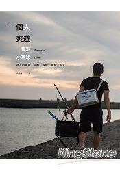 一個人爽遊:東港‧小琉球-迷人的海景‧生態‧散步‧美食‧人文