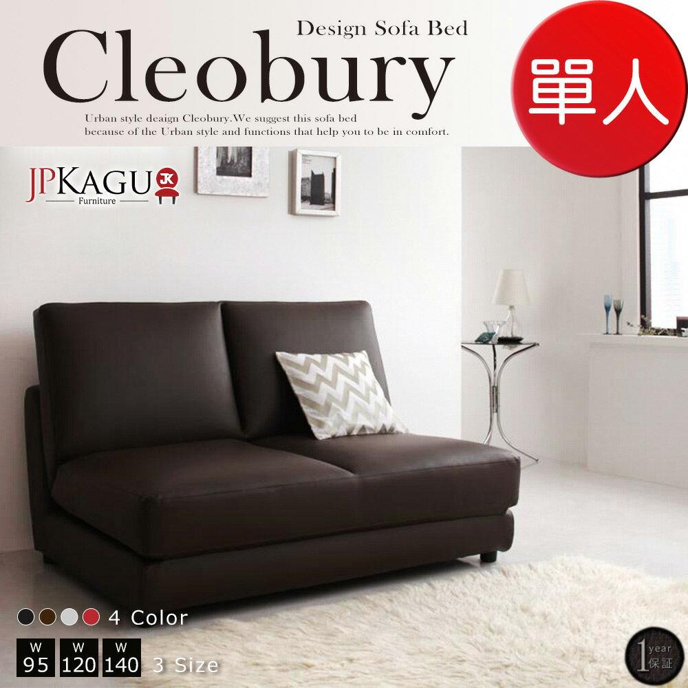 JP Kagu 日系品味 床頭皮沙發床~單人^(4色^) ~  好康折扣