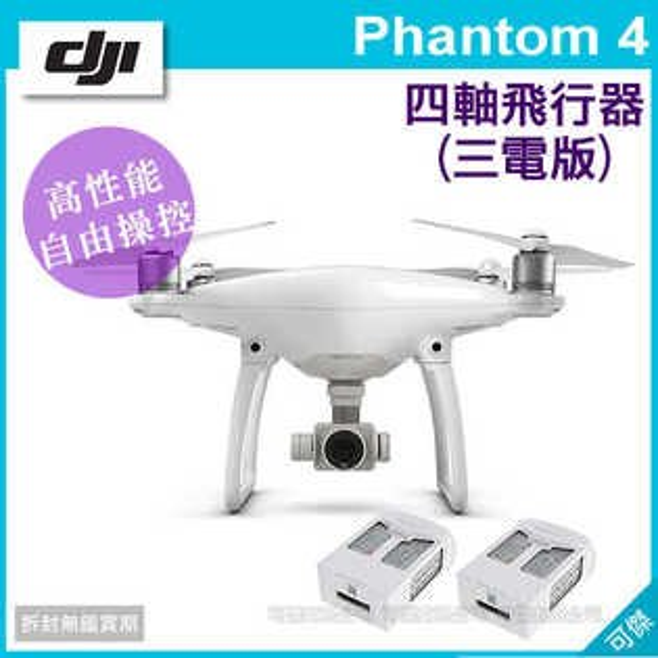可傑  DJI  Phantom 4  三電版  四軸飛行器  公司貨  4K  加贈電池管家或車用充電器 ~ 二選一