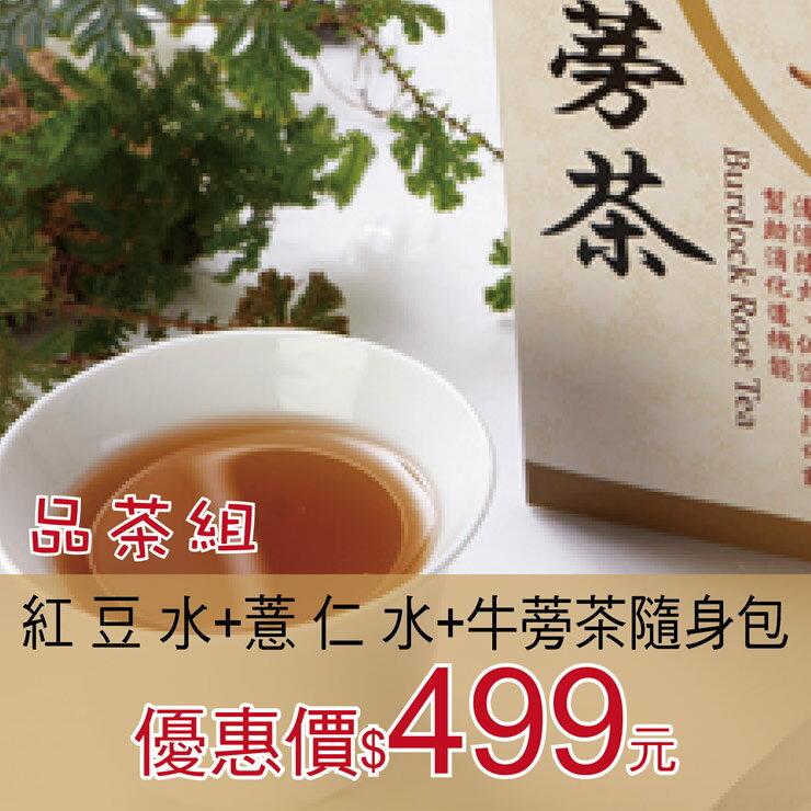 【黑金傳奇】茶品組(紅豆水 + 薏仁水 +  牛蒡茶隨身包)➨限時下殺$499➨任選三件,可重複或皆相同品項 2