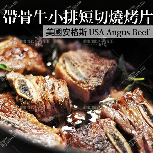 【台北濱江】頂級美國安格斯帶骨牛小排短切燒烤片200g/盒