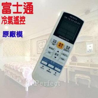 【富士通】專用冷氣遙控器-原廠模 AR-RY10
