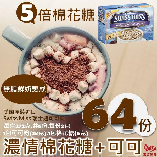 [整箱8盒團購免運現貨] Swiss Miss 瑞士小妞 濃情棉花糖牛奶熱巧克力可可粉 272g 雪白棉花糖熱可可粉