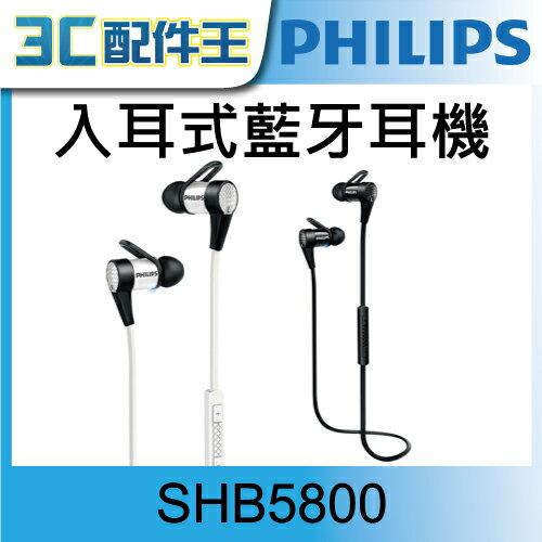 PHILIPS 飛利浦 SHB5800 無線藍牙入耳式耳機 IPX2防水 NFC 接聽電話 公司貨