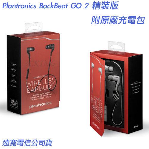 Plantronics 精裝版 BackBeat go 2 藍牙耳機 A2DP 待機10天 公司貨 附充電收納包 黑/白