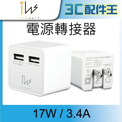 Innowatt Power Cube 雙輸出 電源轉接器 17W/3.4A 旅充 充電器 BSMI 手機/平板