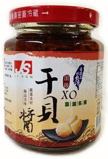 JS 頂級 XO干貝醬
