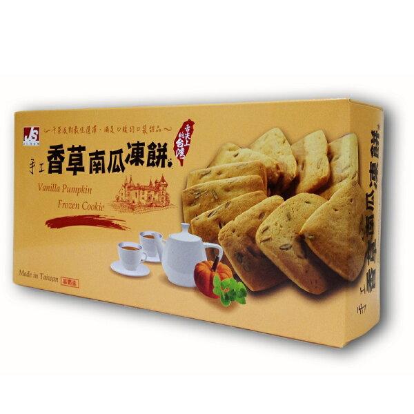 JS 手工香草南瓜凍餅 (盒裝)