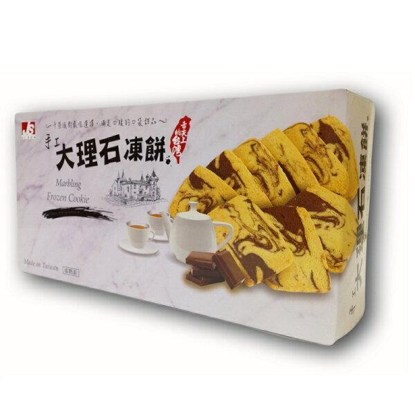 JS 手工大理石凍餅 (盒裝)