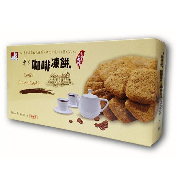 JS 手工咖啡凍餅 (盒裝)