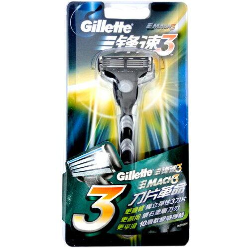 吉列 Gillette 鋒速3 刮鬍刀架 (1刀頭裝)