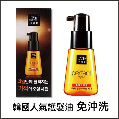 ◆ 貝拉美人 ◆ 韓國人氣商品 Mise en  scene 堅果護髮油 (千頌伊指名愛用) ~