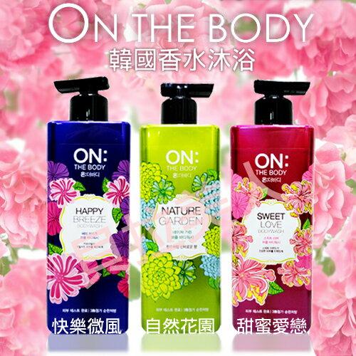 ◆ 貝拉美人 ◆ 韓國 ON THE BODY 香水有機沐浴露(快樂花香)
